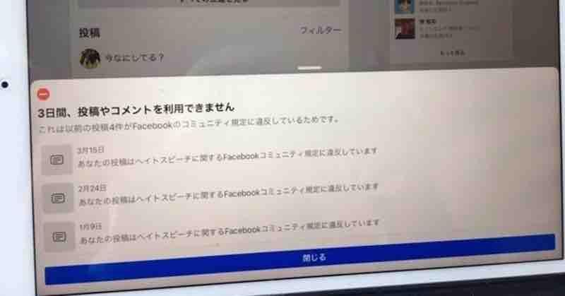 facebook 20200315