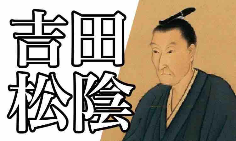 吉田松陰 天然痘