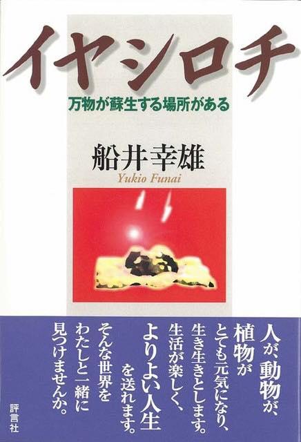 イヤシロチ by 船井幸雄