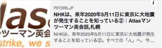NHK 首都直下型地震