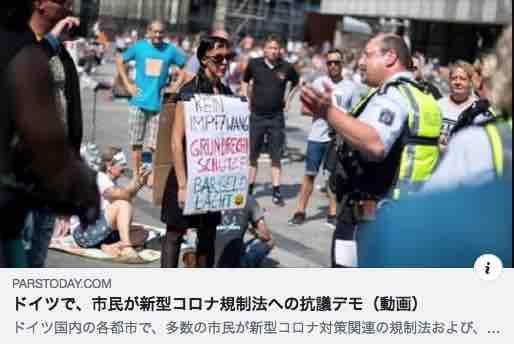 自粛反対デモ