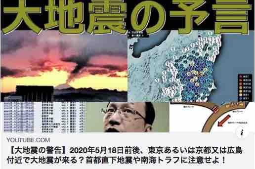 大地震@京都・東京・広島付近