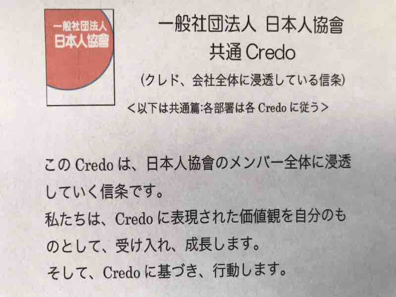 日本人協會 Credo