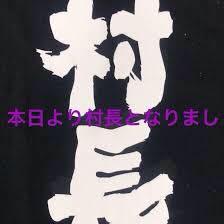 長(ヲサ)